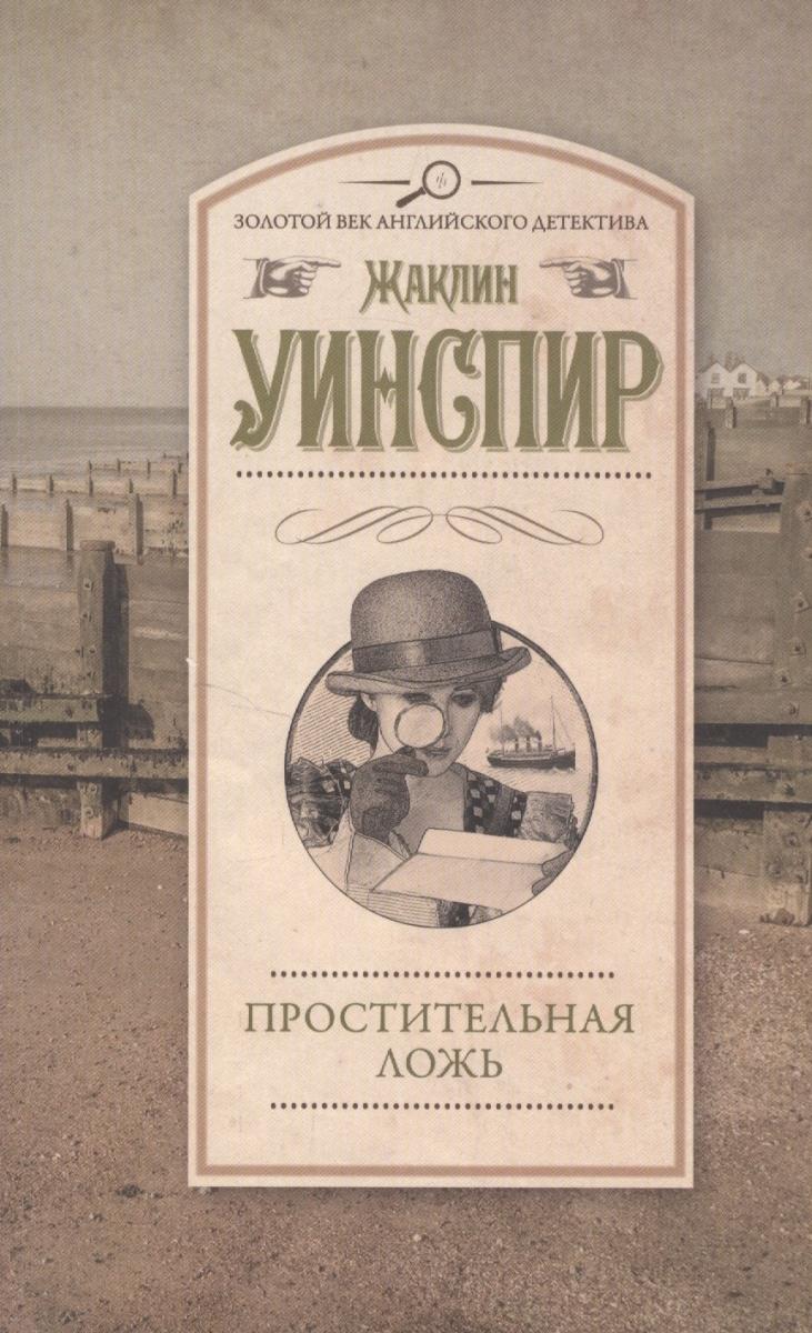 купить Уинспир Ж. Простительная ложь по цене 130 рублей