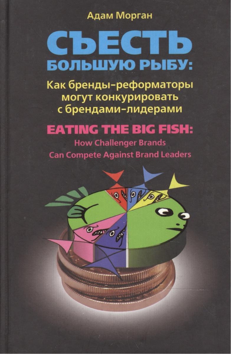 Морган А.: Съесть большую рыбу Как бренды-реформаторы могут конкурировать с брендами-лидерами