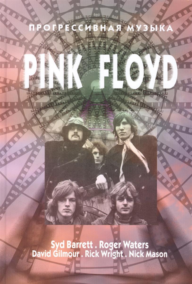 Прогрессивная музыка. Pink Floyd