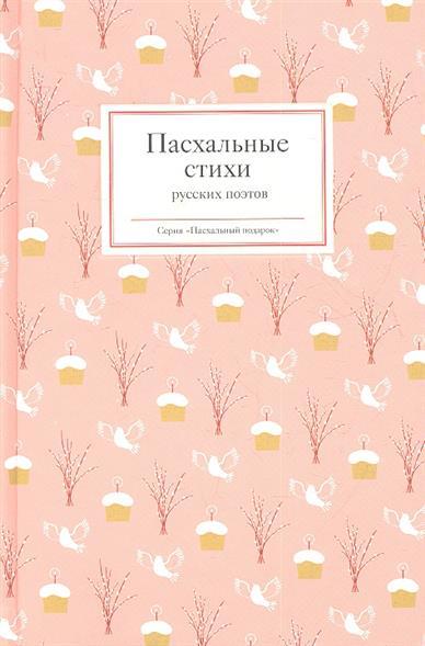 Стрыгина Т. (сост.) Пасхальные стихи русских поэтов коровин в сост пасхальные стихотворения