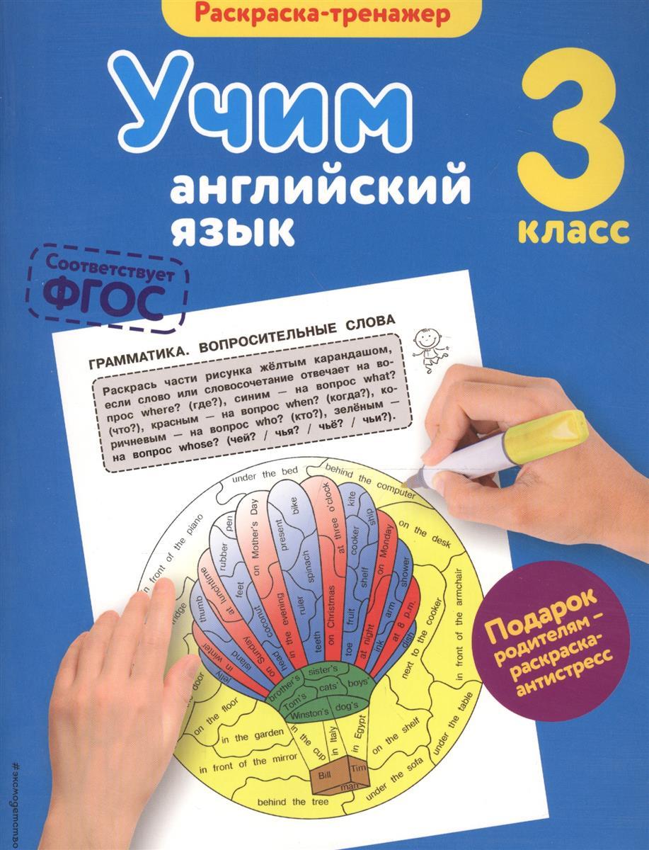 Ильченко В. Раскраска-тренажер. Учим английский язык. 3 класс английский язык 10 класс решебник