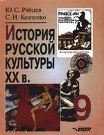 История русской культуры 20 в. 9 кл. Учеб. пос.