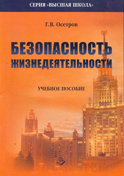 Осетров Г. Безопасность жизнедеятельности Учеб. пос.