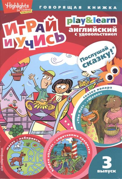 Савицкая И. Играй и учись. Play & learn. 3 выпуск. The Hat. Шляпа