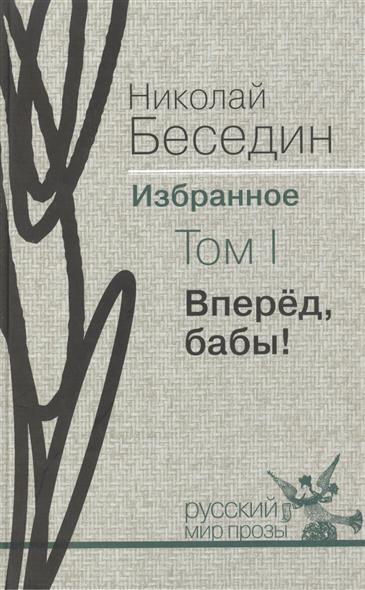 Беседин Н.: Николай Беседин. Избранное. В трех томах. Том I. Вперед, бабы! Роман, рассказы