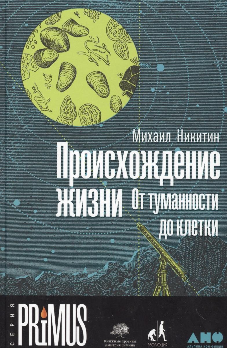 Никитин М.: Происхождение жизни. От туманности до клетки