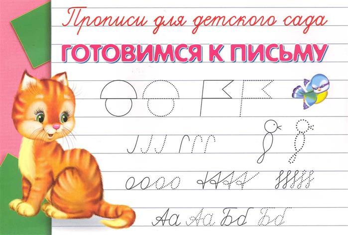 Прописи для дет. сада Готовимся к письму