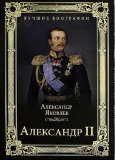Яковлев А. Александр II александр ii воспоминания александр ii и екатерина юрьевская биографический очерк