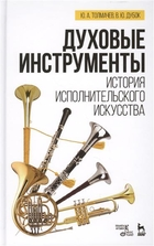 Духовые инструменты. История исполнительского искусства. Учебное пособие