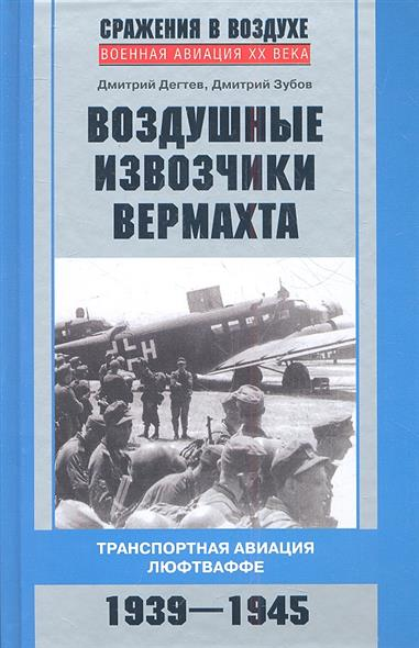 Воздушные извозчики вермахта. Транспортная авиация люфтваффе 1939-1945