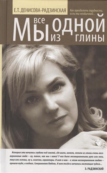 Денисова-Радзинская Е. Мы все из одной глины. Как преодолеть трудности, если ты необычный