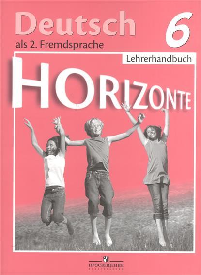 Немецкий язык. Книга для учителя. 6 класс. Пособие для общеобразовательных учреждений