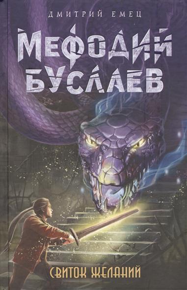 Емец Д. Свиток желаний
