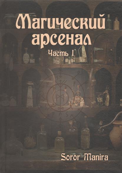 Магический арсенал. Часть1