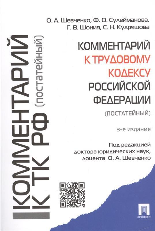 Комментарий к трудовому кодексу Российской Федерации (постатейный) Издание третье
