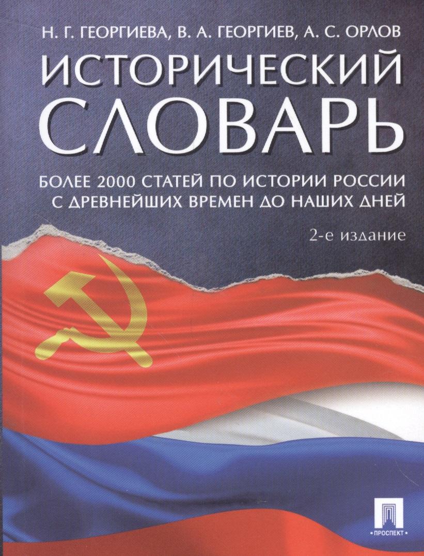 Исторический словарь. Более 2000 статей по истории России с древнейших времен до наших дней