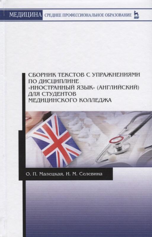 Малецкая О., Селевина И. Сборник текстов с упражнениями по дисциплине