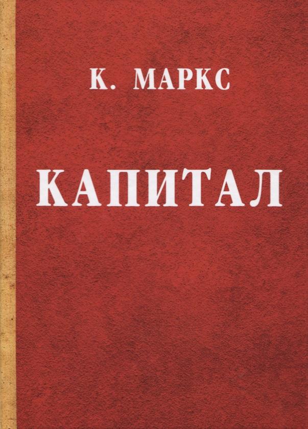 Маркс К. Капитал майер к маркс графическая биография