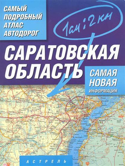 Притворов А. Самый подробный атлас а/д Саратовская обл.