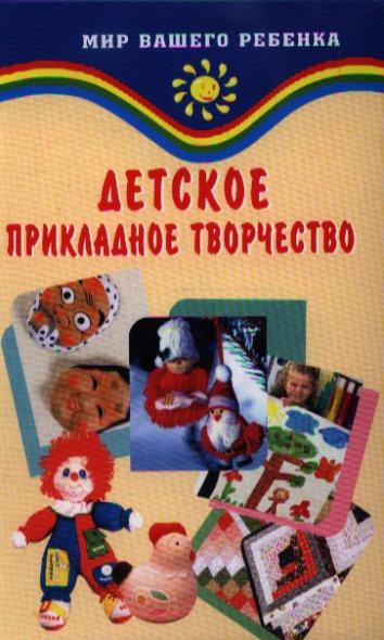 Детское прикладное творчество. Издание второе