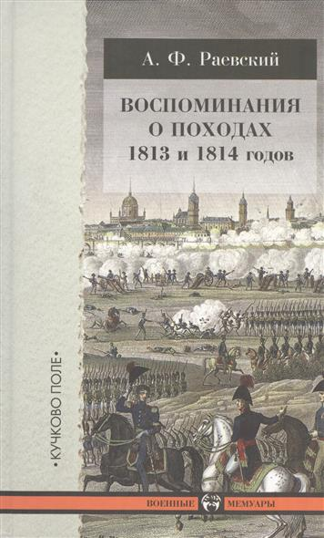 Раевский А. Воспоминания о походах 1813 и 1814 годов