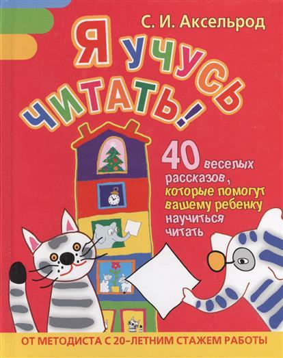 Я учусь читать 40 веселых рассказов...