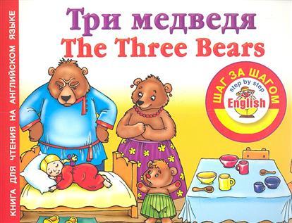 Три медведя = The Three Bears