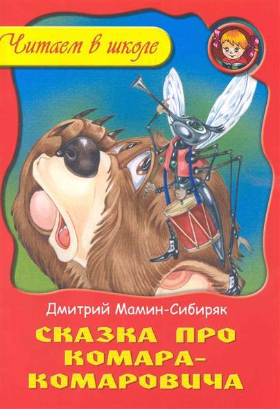 мамин сибиряк сказка про комара комаровича смотреть