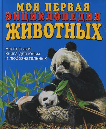 Паркер С. Моя первая энциклопедия животных