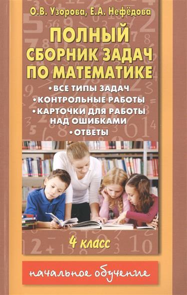 Узорова О.: Полный сборник задач по математике. 4 класс. Все типы задач. Контрольные работы. Карточки для работы над ошибками. Ответы