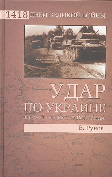 Рунов В. Удар по Украине. Вермахт против Красной Армии