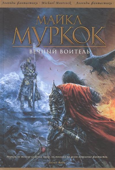Муркок М. Вечный Воитель ISBN: 9785918781319 воитель