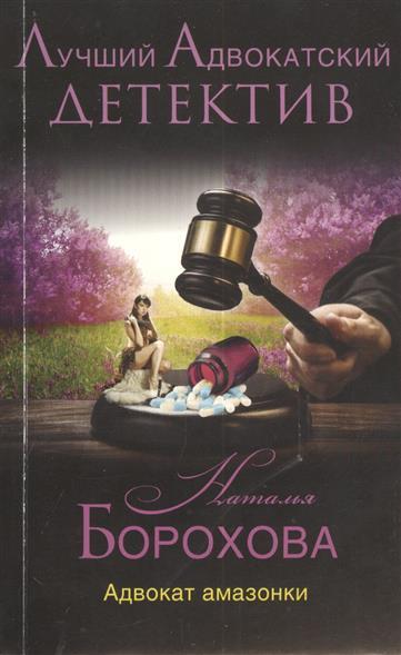 Адвокат амазонки