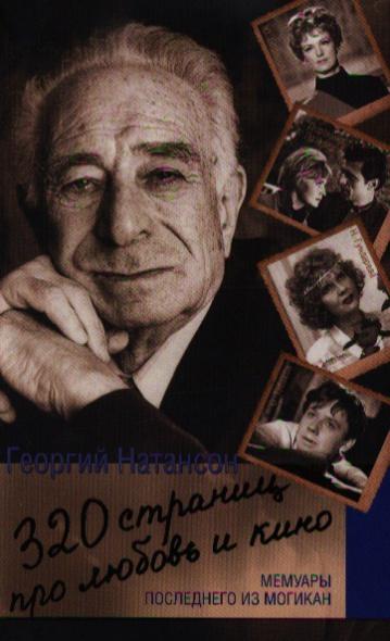 320 страниц про любовь и кино. Мемуары последнего из могикан