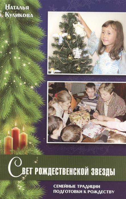 Куликова Н. Свет рождественской звезды. Семейные традиции подготовки к Рождеству коллективные сборники свет рождественской звезды