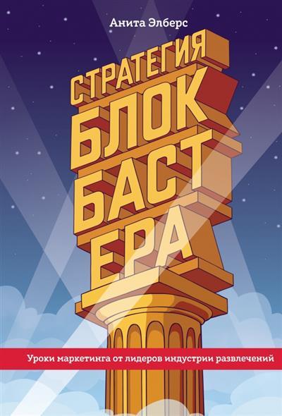 Элберс А. Стратегия блокбастера. Уроки маркетинга от лидеров индустрии развлечений ISBN: 9785000572498