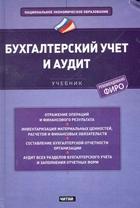 Бухгалтерский учет и аудит Учебник
