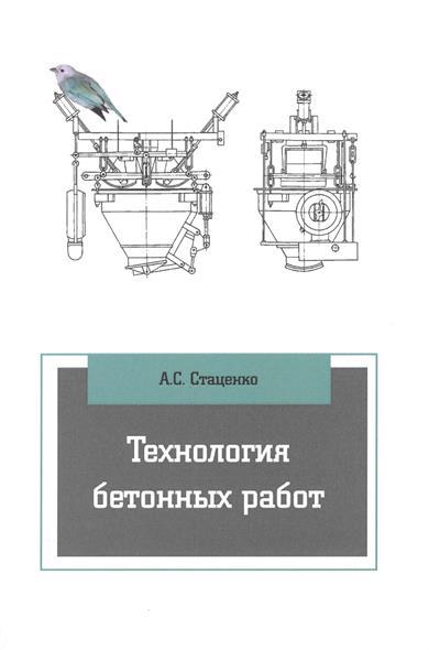 Технология бетонных работ: учебное пособие. 3-е издание, исправленное