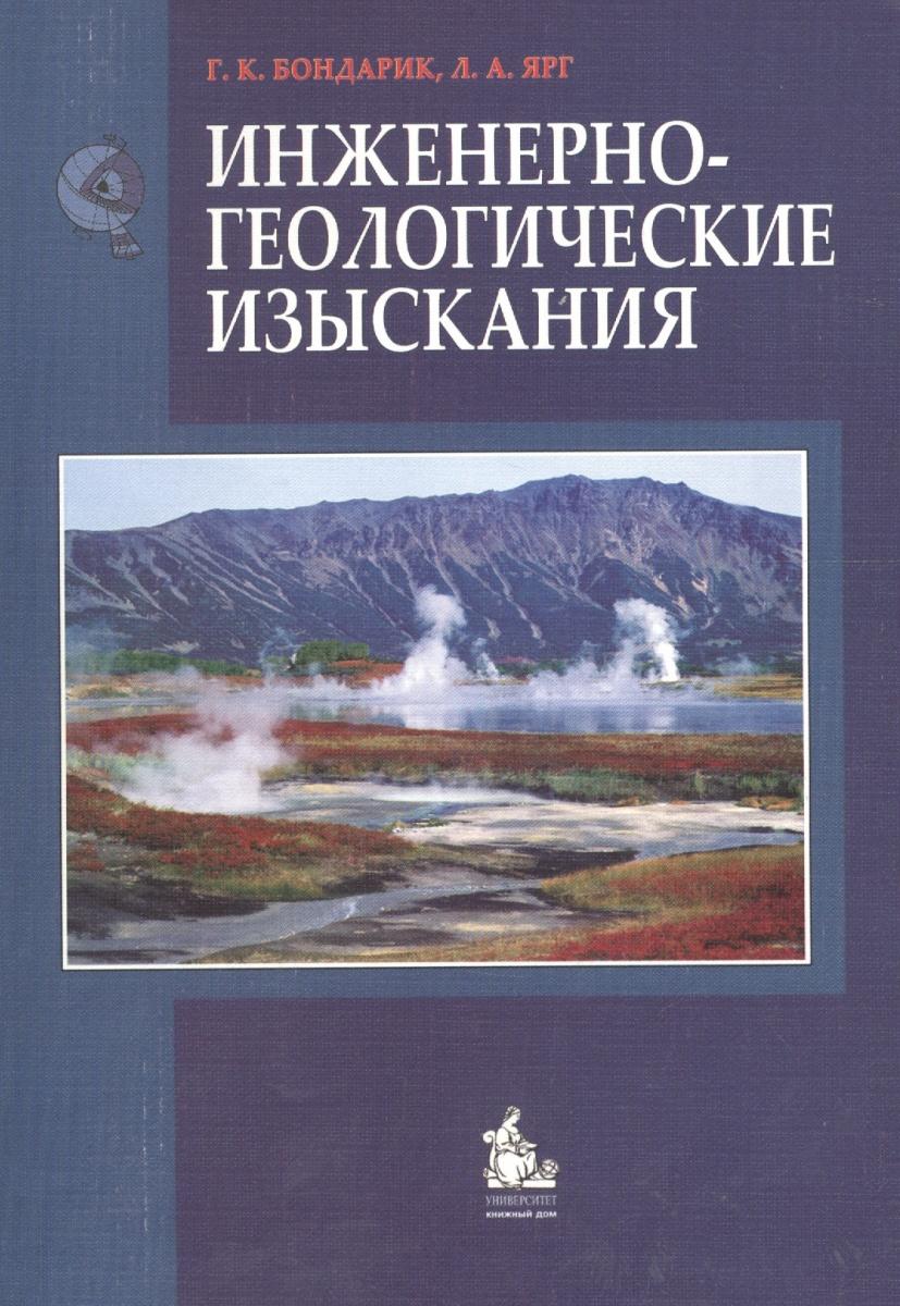Бондарик Г., Ярг Л. Инженерно-геологические изыскания