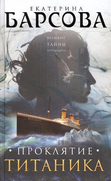 Барсова Е. Проклятие Титаника екатерина барсова проклятие титаника isbn 978 5 699 86686 1