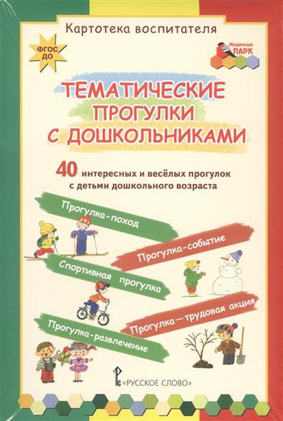 Белая К. Тематические прогулки с дошкольниками. 40 интересных и веселых прогулок с детьми дошкольного возраста браслеты для прогулки с детьми homsu браслеты для прогулки с детьми