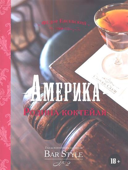 Америка - Родина коктейля. Гид по коктейлям и напиткам Bar Style № 2