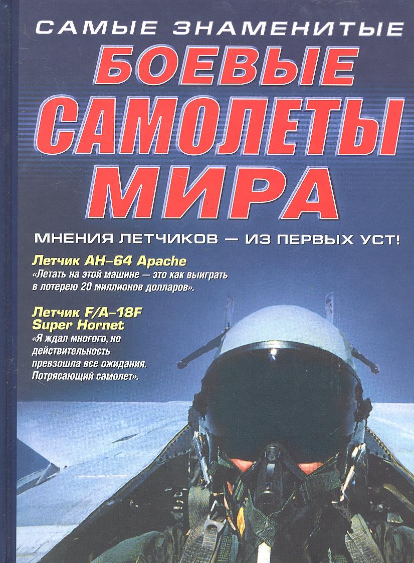 Лаврик А. (пер.) Самые знаменитые боевые самолеты мира
