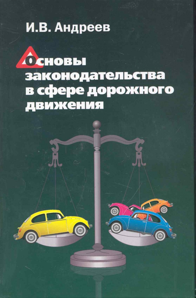 Андреев И. Основы законодательства в сфере дорожного движения