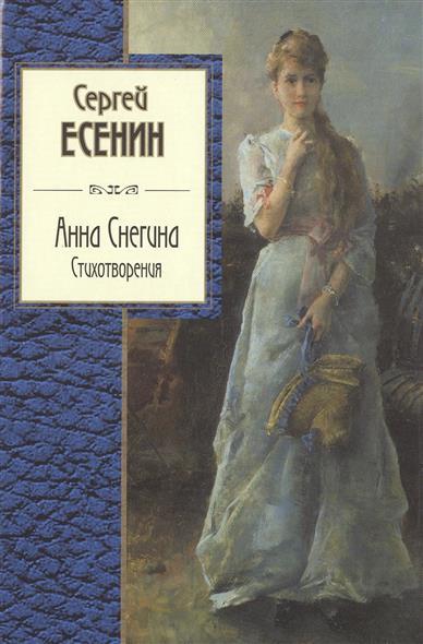 Есенин С. Анна Снегина. Стихотворения есенин с анна снегина стихотворения