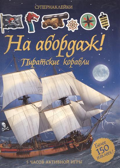 Тадхоуп С. На абордаж! Пиратские корабли. 5 часов активной игры. Более 150 наклеек! тадхоуп саймон мотоциклы