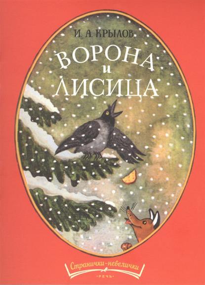Ворона и лисица. Басни