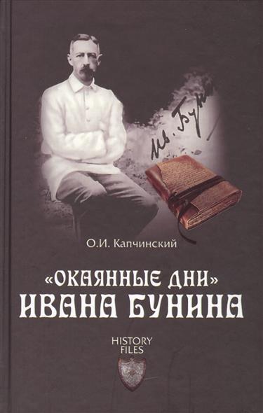 Капчинский О. Окаянные дни Ивана Бунина бунин и жизнь арсеньева окаянные дни…