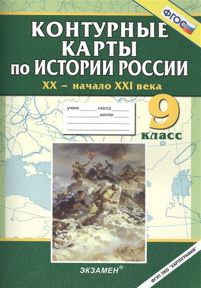 Контурные карты по истории России. XX - начало XXI века. 9 класс