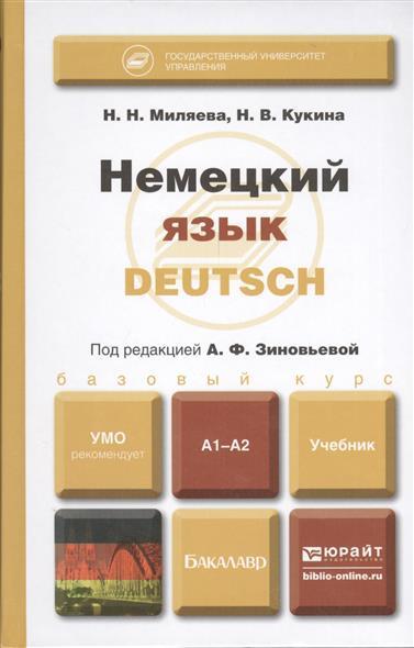 Миляева Н., Кукина Н. Немецкий язык. Deutsch. Учебник для бакалавров